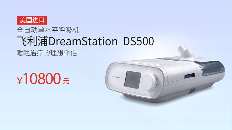 飞利浦 Dream Station Ds500